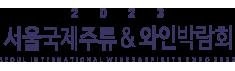 2020서울국제주류박람회