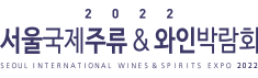 2021 서울국제주류박람회